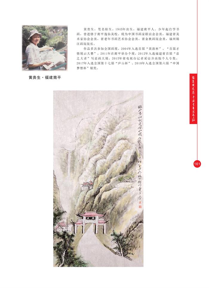 丹青_页面_174.jpg
