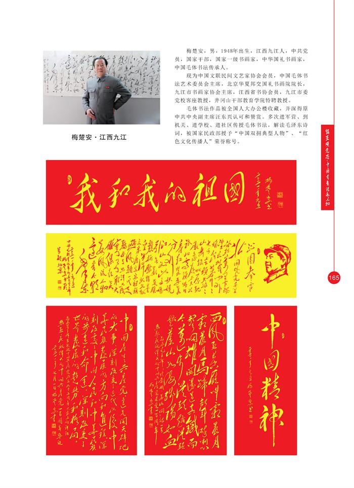 丹青_页面_178.jpg