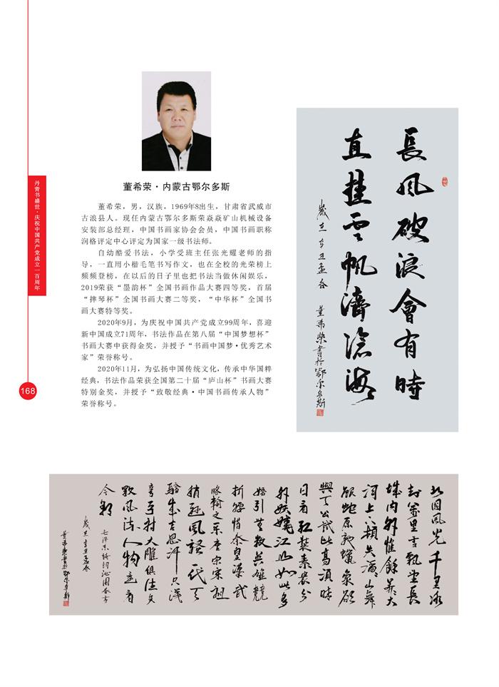 丹青_页面_181.jpg