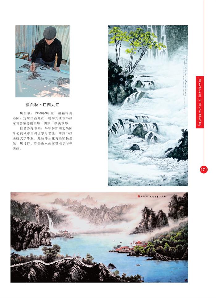 丹青_页面_184.jpg