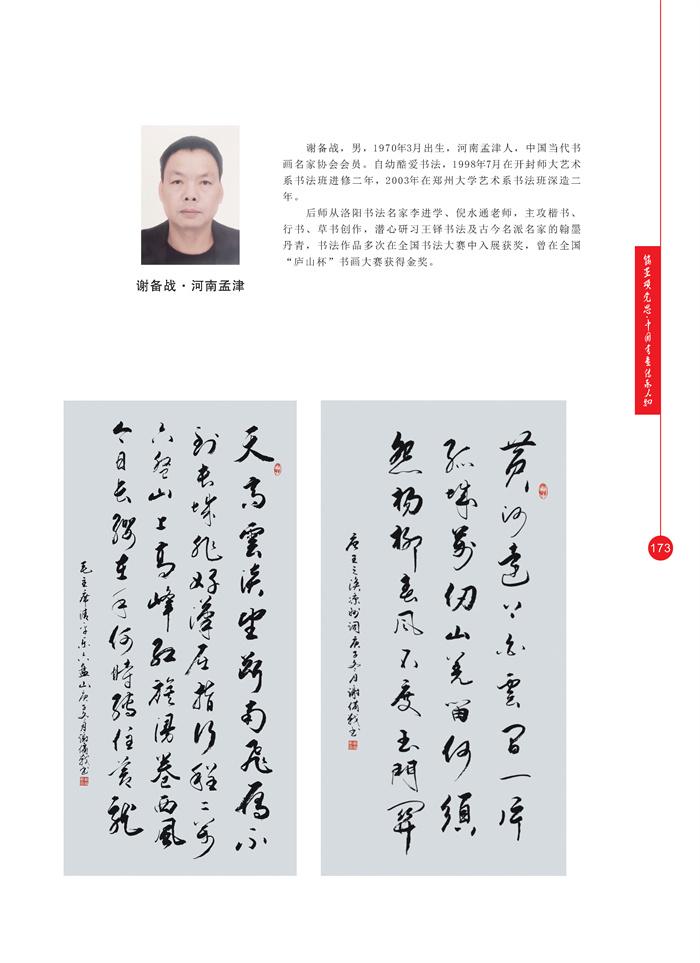 丹青_页面_186.jpg
