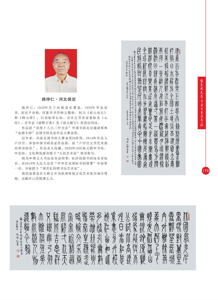 丹青_页面_188.jpg