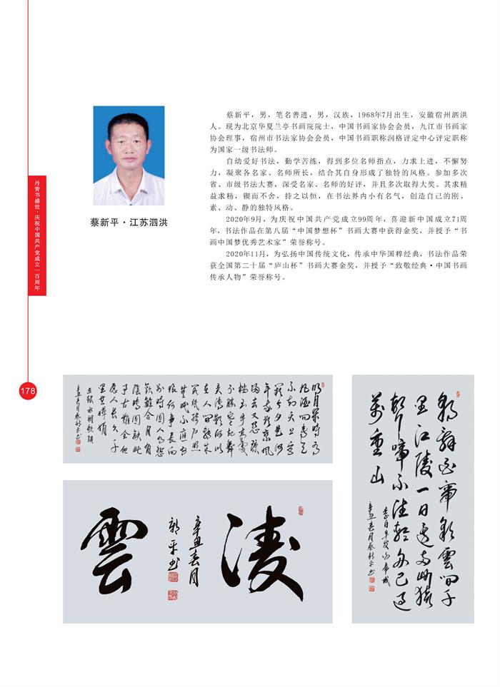 丹青_页面_191.jpg