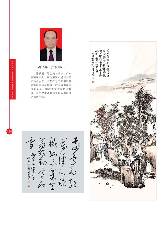 丹青_页面_193.jpg