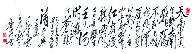 唐山籍毛体书法家唐国明 - 晓文 - 东方欲晓(晓文)的博客