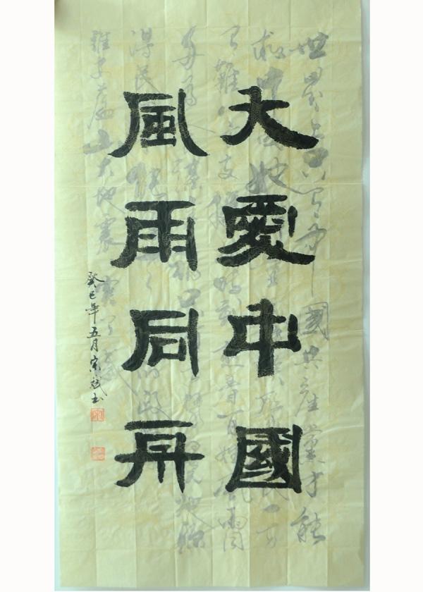 宋祖斌,中国书画职称润格评定中心 -宋祖斌 书画艺术网站