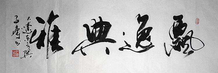 中国书画家官方门户网站图片