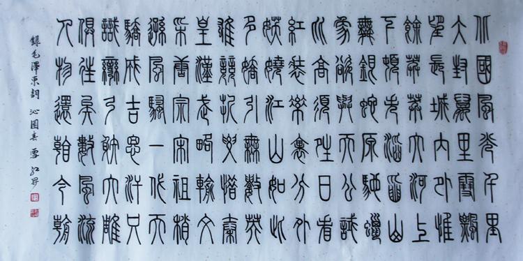 毛泽东词沁园春雪(篆书)